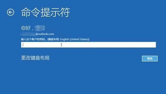命令提示符(输入这个账户的密码)