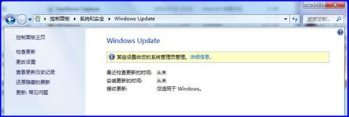 """Windows update 进行系统更新时提示""""某些设置由您的系统管理员管理""""无法检查更新"""