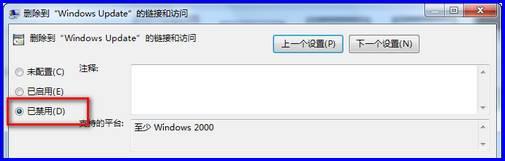 删除到'Windows update'的链接和访问