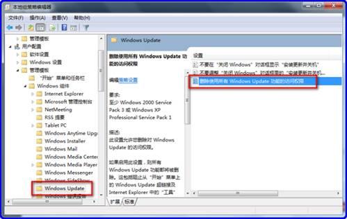 删除所有使用 Windows Update 功能的访问权限