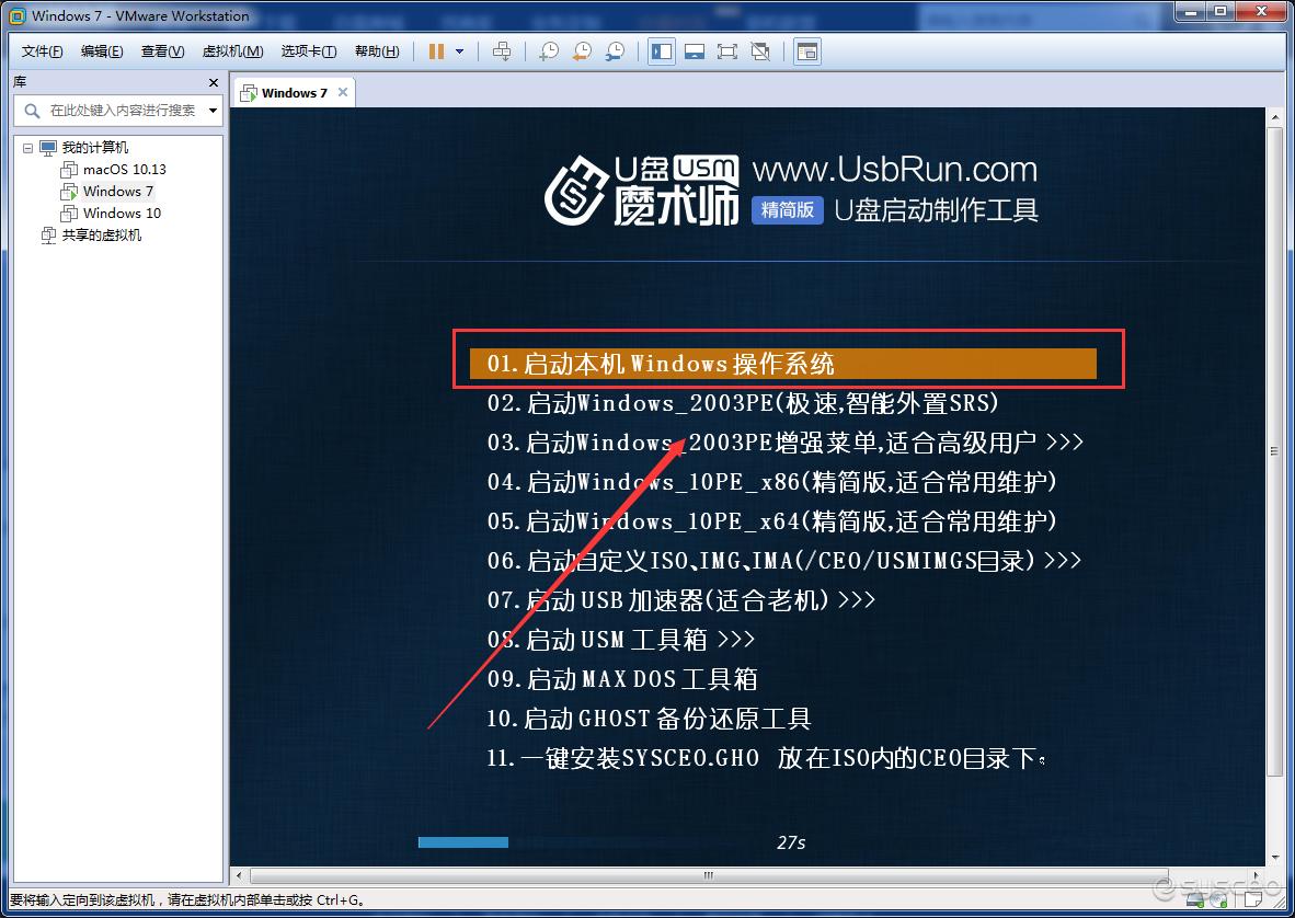 01.启动本机的windows操作系统