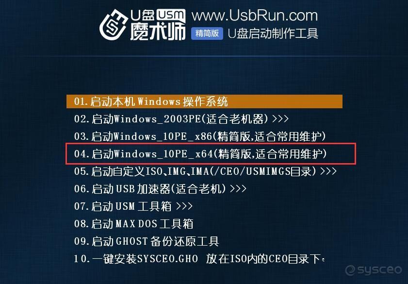 04.启动windows_10PE_x64(精简版,适合日常维护)