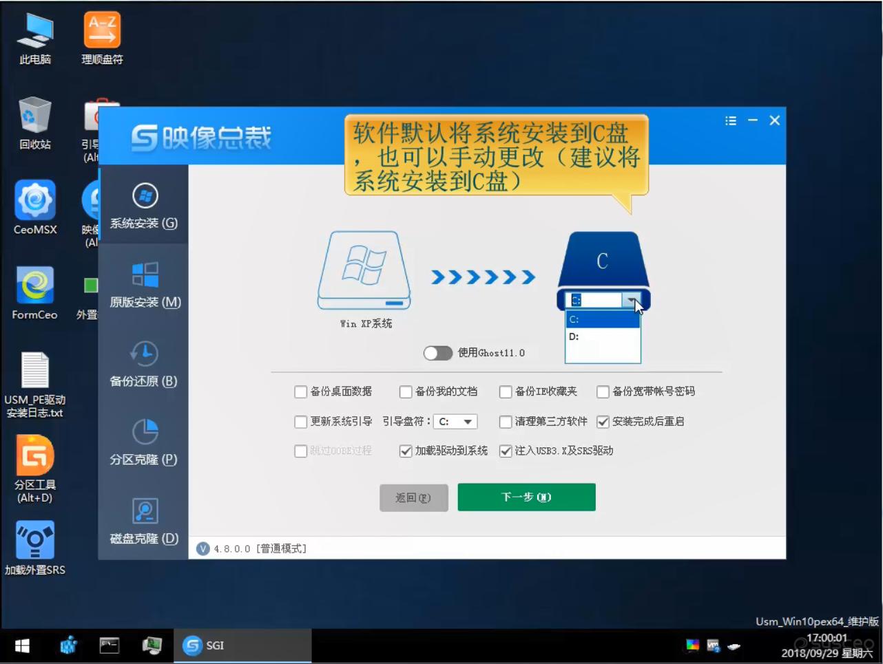 绵软件默许将体系装到C盘体系盘里,也却以顺手触动更改盘符(建议将体系装置到C盘)