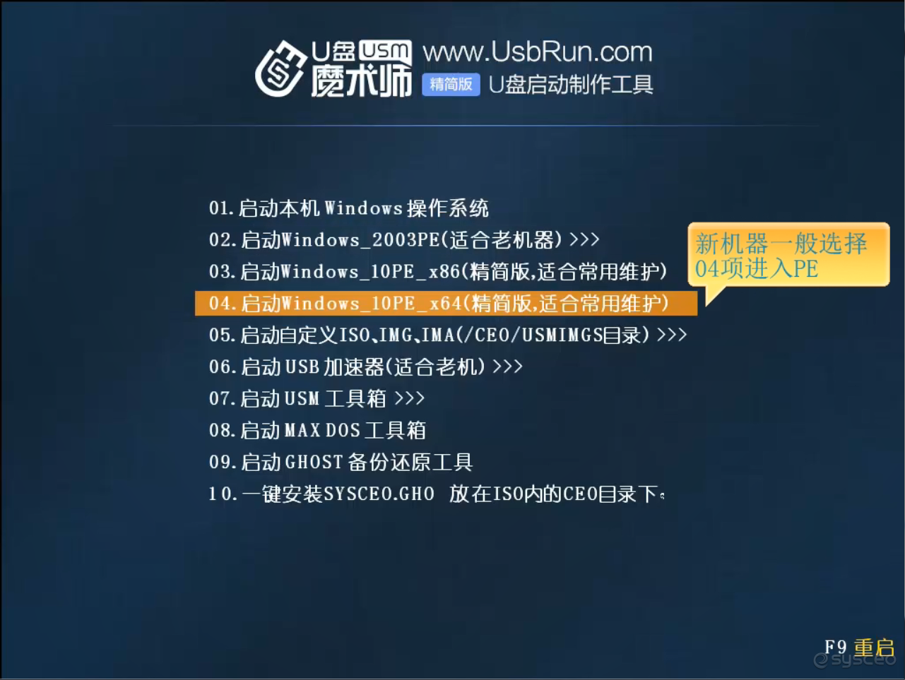 04.启动windows_10PE_x64(精简版,适合常用维护)