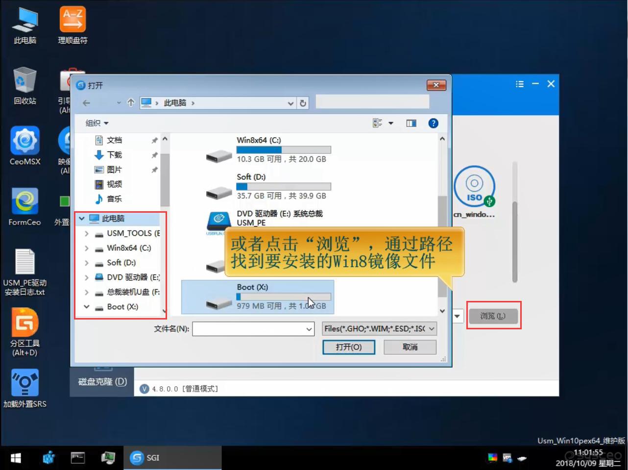 点击浏览,通过路径找到要安装的Win8镜像文件