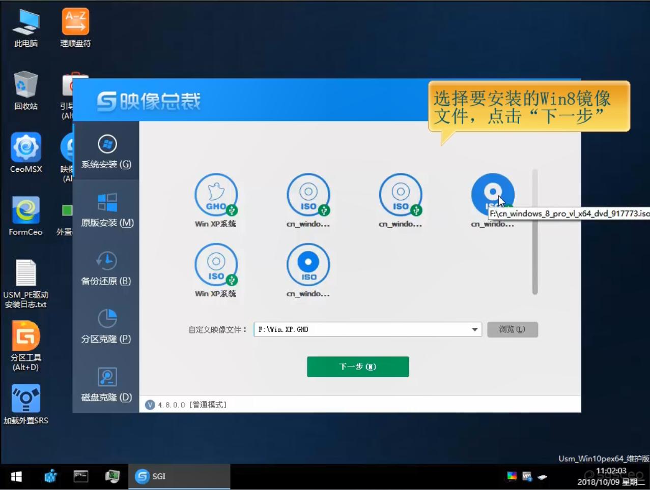 选择要安装的Win8镜像文件,然后点击下一步