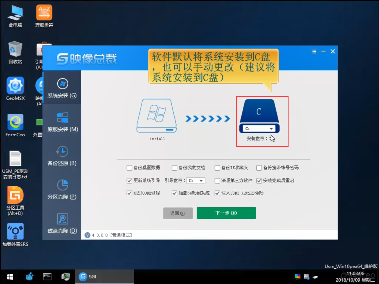 软件默认将系统装到C盘系统盘里,也可以手动更改盘符(建议将系统安装到C盘)
