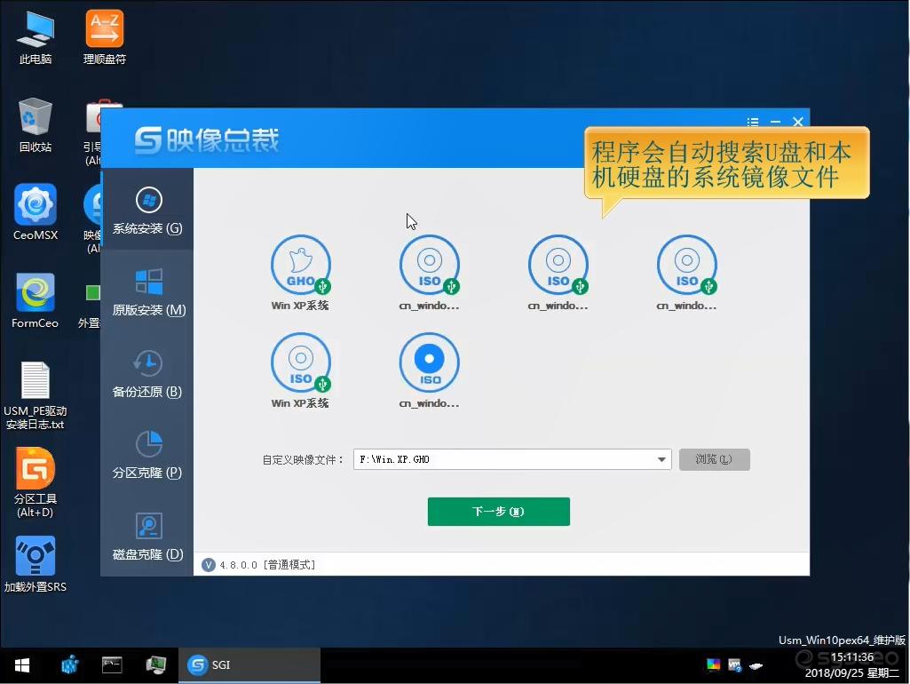 程序会自动搜索U盘和本机磁盘的系统镜像文件