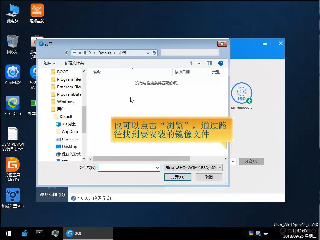 点击浏览,通过路径找到要安装的Win7镜像文件