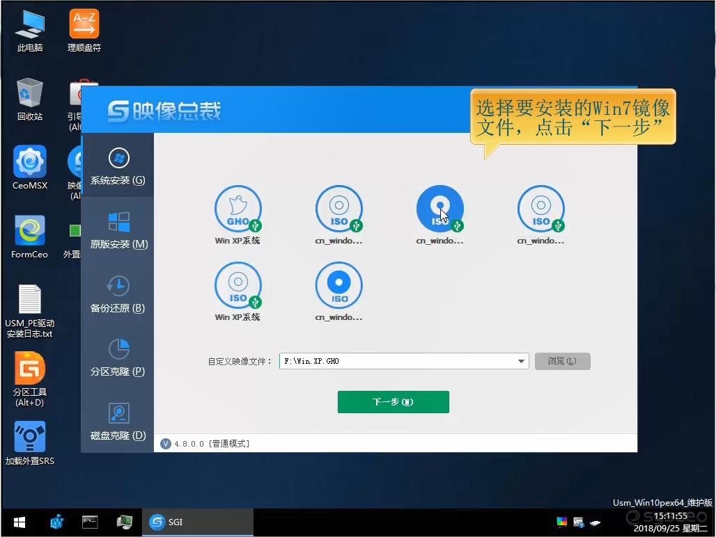 """选择好要安装的Win7镜像文件,点击""""下一步"""""""
