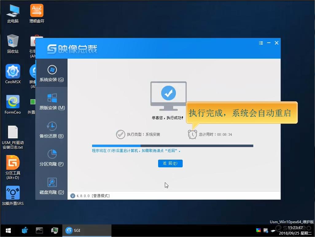 执行完成后,拔出U盘,系统将重启,自动进入安装系统的过程
