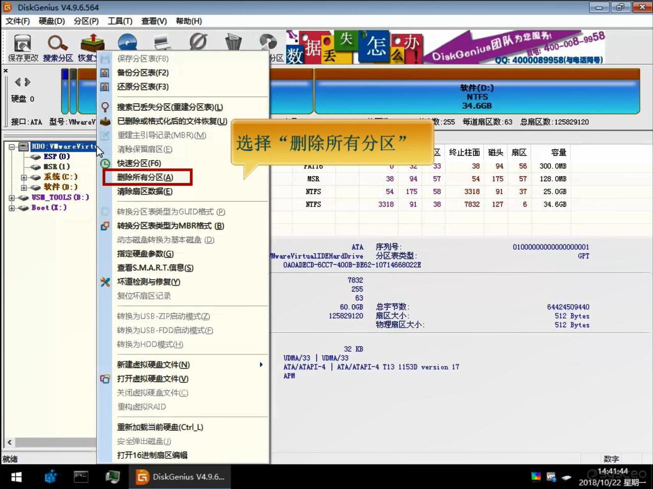 """右键点击要转换为MBR格式的硬盘,选择""""删除所有分区"""""""