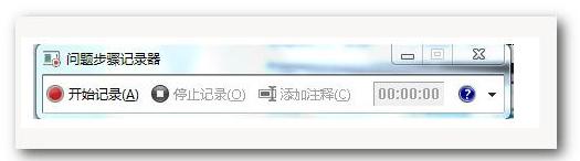 Win + R 组合键,输入 psr.exe 打开系统自带录像