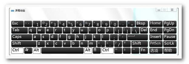 Win + R 组合键,输入 osk 回车打开虚拟键盘