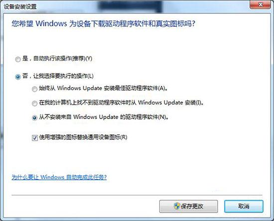 从不安装来自Windows updata的驱动程序软件