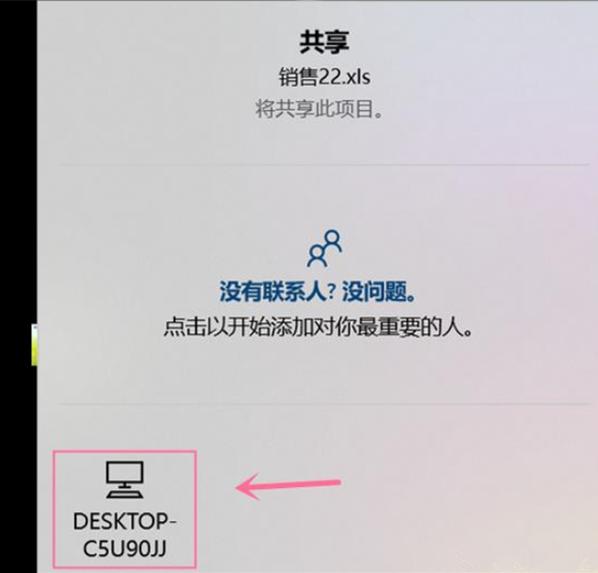 接收共享文件的电脑名称