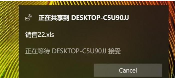 正在等待接收文件电脑接受