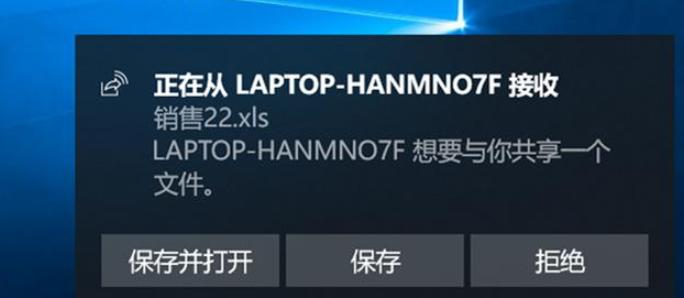 接收文件的那台电脑右下角会弹出一个通知