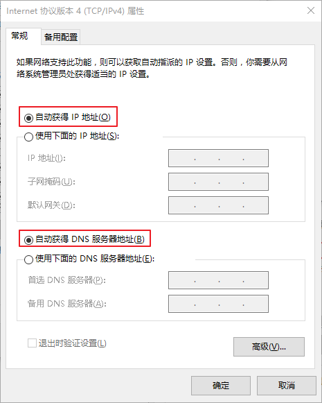 Internet协议版本4(TCP/Ipv4)自动获取ip和dns地址