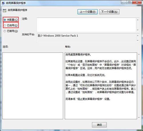 启用屏幕保护程序 - 未配置或已启用