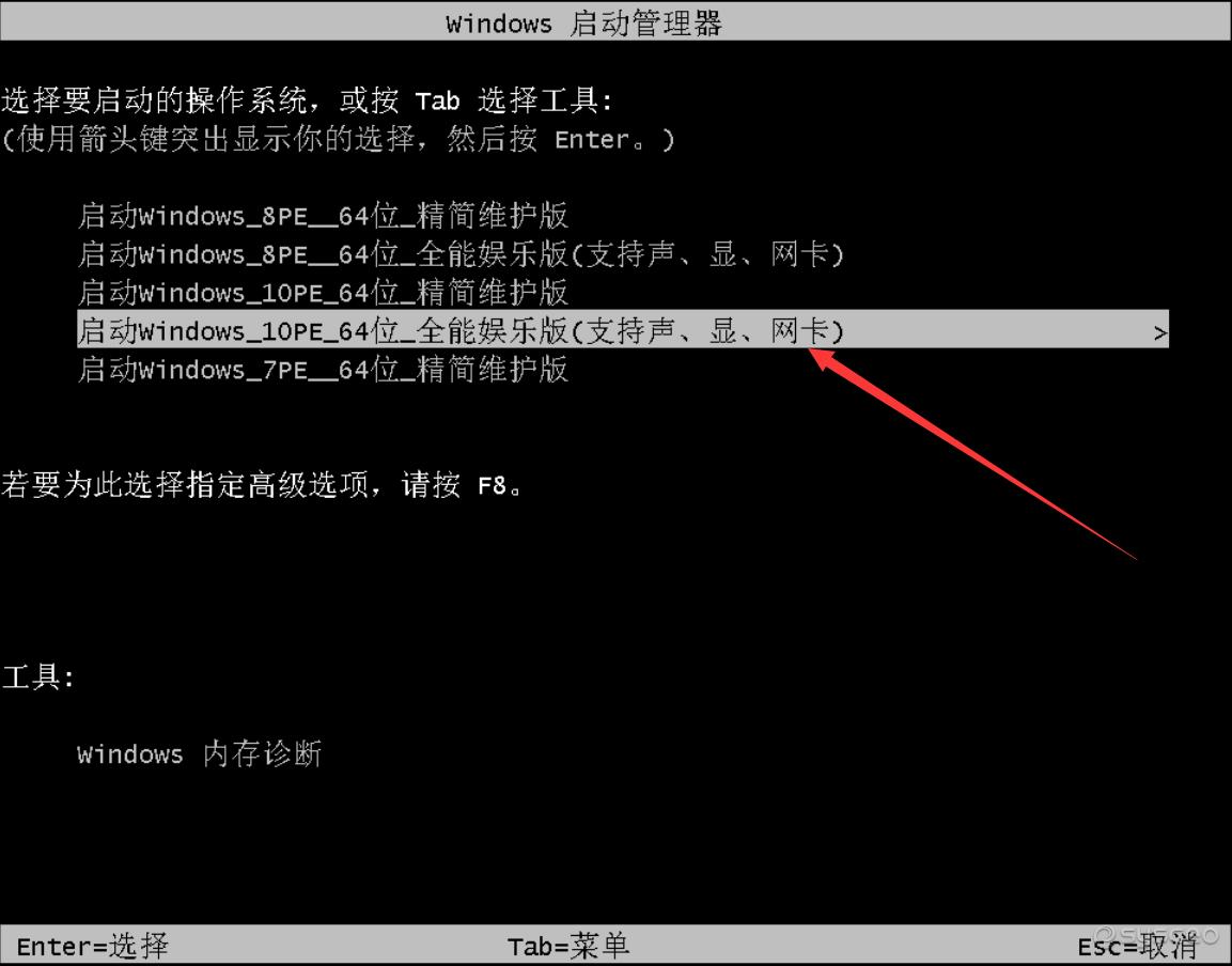 启动windows_10PE_64位_全能娱乐版(支持声、显、网卡)
