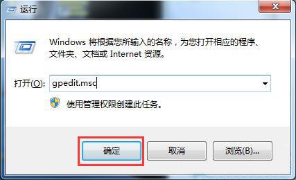 打开运行,并输入 gpedit.msc