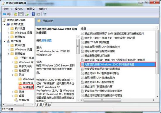 为管理员启用 Windows 2000 网络连接设置