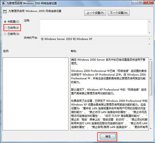 为管理员启用 Windows 2000 网络连接设置 - 已启用