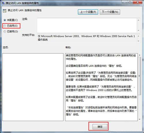 禁止访问LAN连接组件的属性