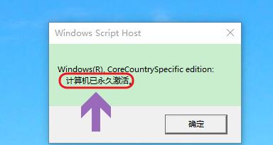 计算机已永久激活
