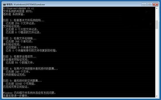 输入 chkdsk /r c: