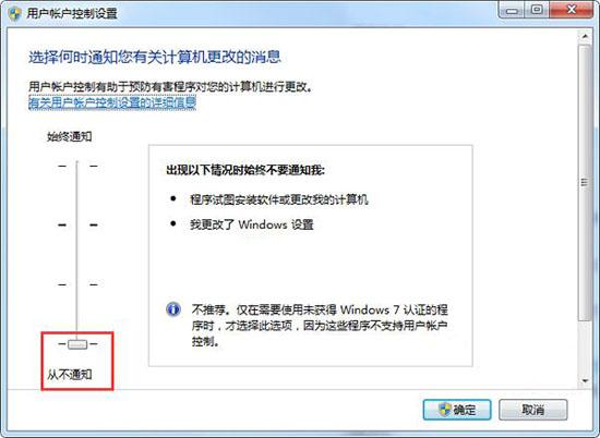 用户账户控制设置