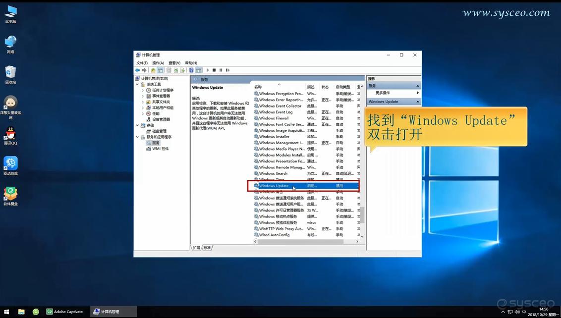 在服务列表中找到并双击打开 Windows Update