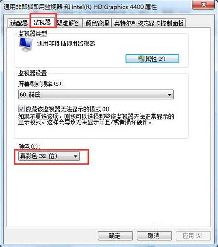 通用非即插即用监控器 和 Inter(R) HD Graphics 4400 属性