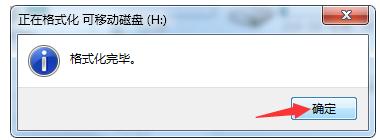 正在格式化U盘