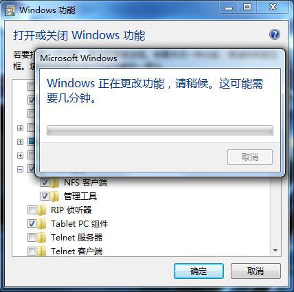 Windows 正在更改功能,请稍候,这可能需要几分钟