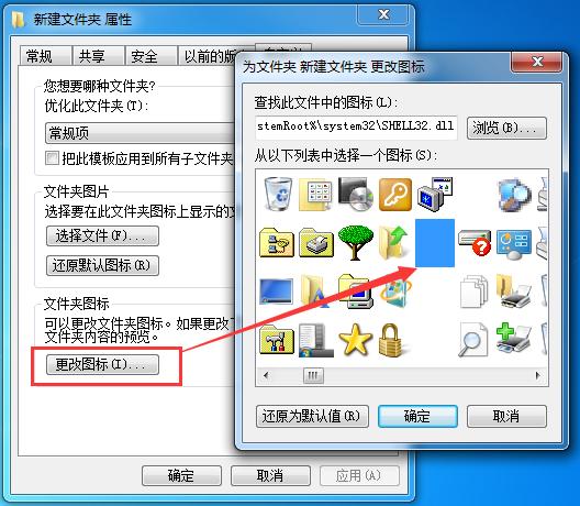 为文件夹 新建文件夹 更改图标