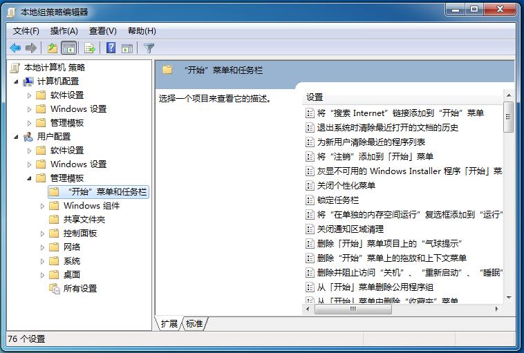 用户配置 - 管理模板 - 开始菜单和任务栏