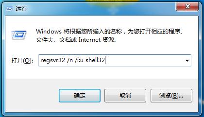 按 Win + R 组合键,打开运行,并输入 regsvr32 /n /i:u shell32