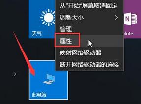 右键点击此电脑,在打开的菜单项中选择属性