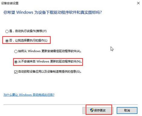 从不安装来自Windows更新的驱动程序软件