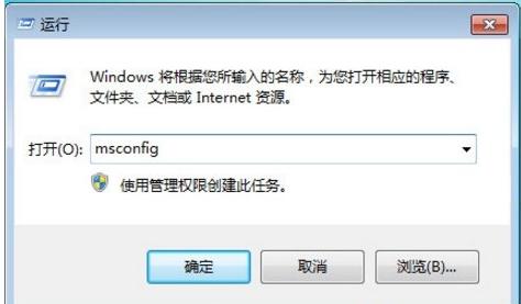 打开运行,并输入:msconfig