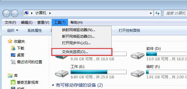 计算机 - 工具 - 文件夹选项