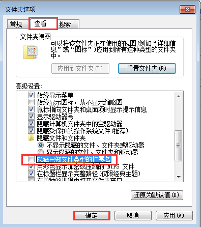 文件夹选项 - 查看 - 隐藏已知文件类型的扩展名