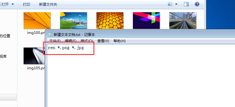 新建一个txt文本文档,然后输入 ren *.png *.jpg(星号前有空格)