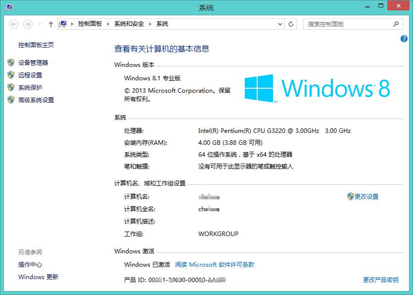 Windows 已激活