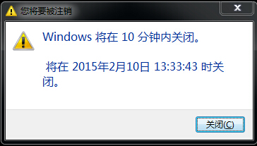 Windows在多少分钟后就会自动关机