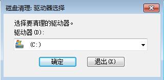 磁盘清理:驱动器选择