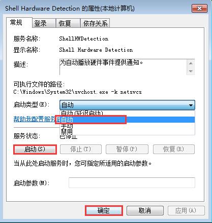 Shell Hardware Detection 的属性(本地计算机)