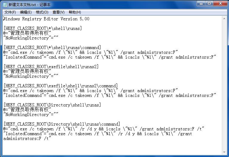 复制代码到新建的文本文档